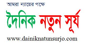 Dainik Natun Surjo
