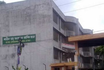ঢামেকে'র ডাঃ ফজলে রাব্বি হলে শিক্ষার্থী নির্যাতন