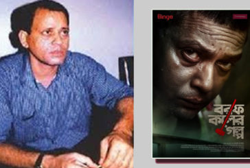 এরশাদ শিকদারের জীবনী নিয়ে ওয়েব সিরিজ 'বরফ কলের গল্প'