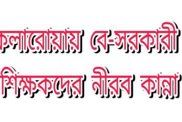 কলারোয়ায় বে-সরকারী শিক্ষকদের নীরব কান্না