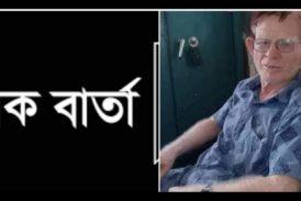 শিক্ষক আব্দুল অহাব'র মৃত্যুতে কলারোয়া মাধ্যমিক শিক্ষক সমিতির শোক জ্ঞাপন